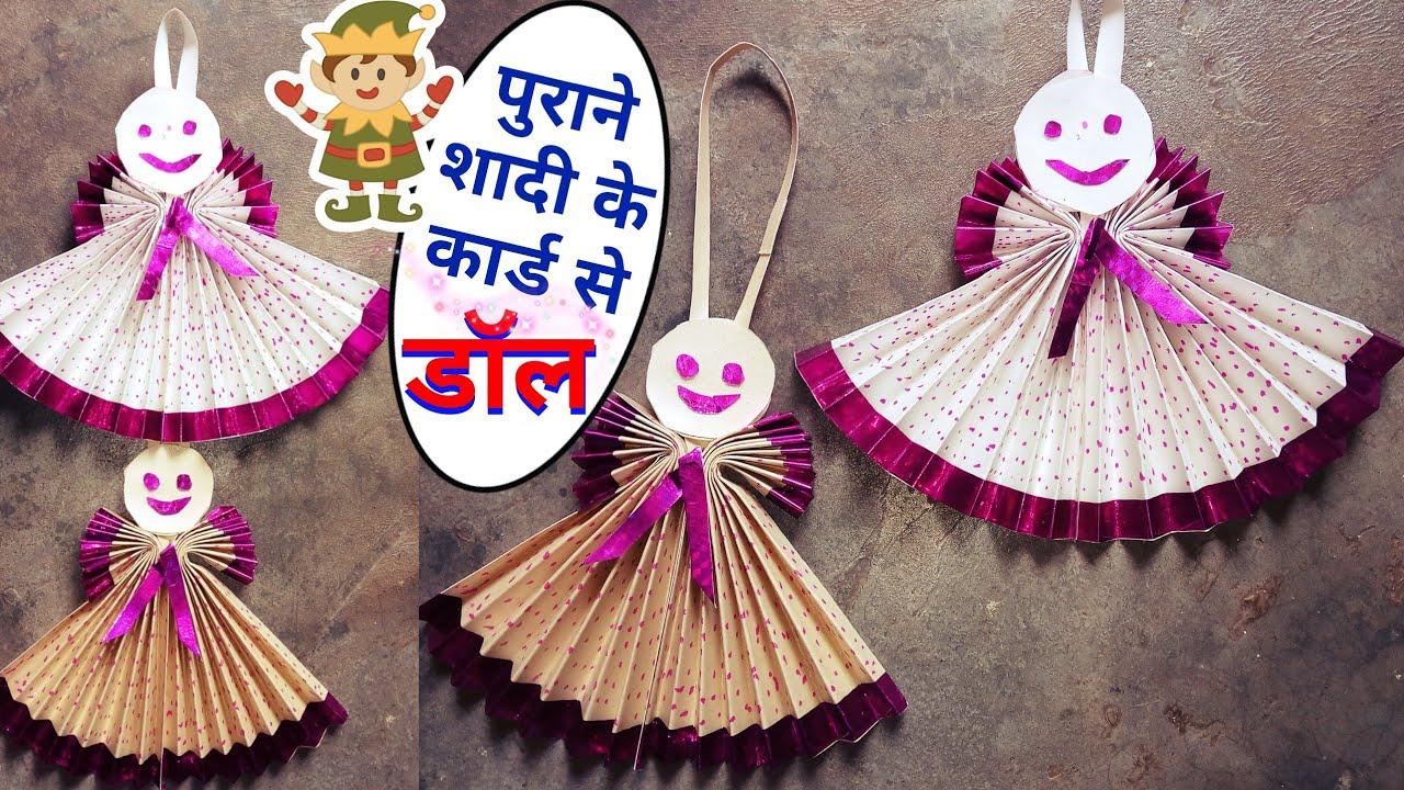 Doll Making At Home श द क क र ड स ड ल बन न Use Of Old Marrige Cards Kagaz Se Gudiya Banana