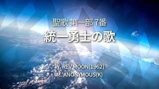 世界平和統一家庭連合の聖歌「統一勇士の歌」です。