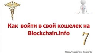 Урок 7. Как  войти в свой Bitcoin кошелек на Blockchain.info