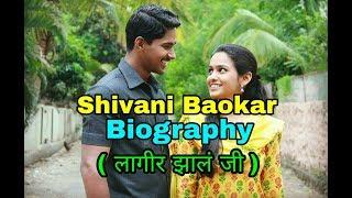 Shivani Baokar Biography (   Lagir Zhala Jee | लागीर झालं जी )