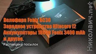 Велофара и аккумуляторы Fenix, зарядное устройство Nitecore, и другое. Распаковка посылок(Распаковка разных полезностей для велосипеда (фара, аккумы и зарядник к ним), фотопринадлежности (кронштейн..., 2016-05-29T05:00:01.000Z)