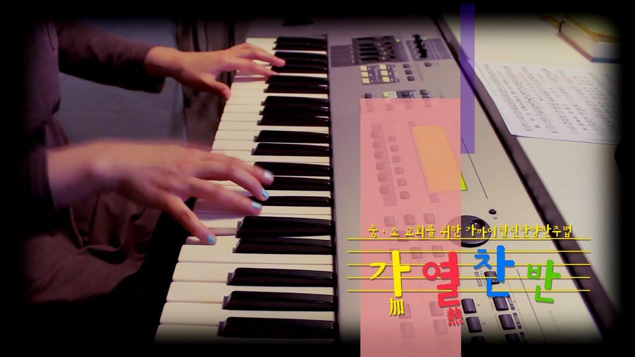 #10 변찮는 주님의 사랑과(새270장) - 쉬운편곡