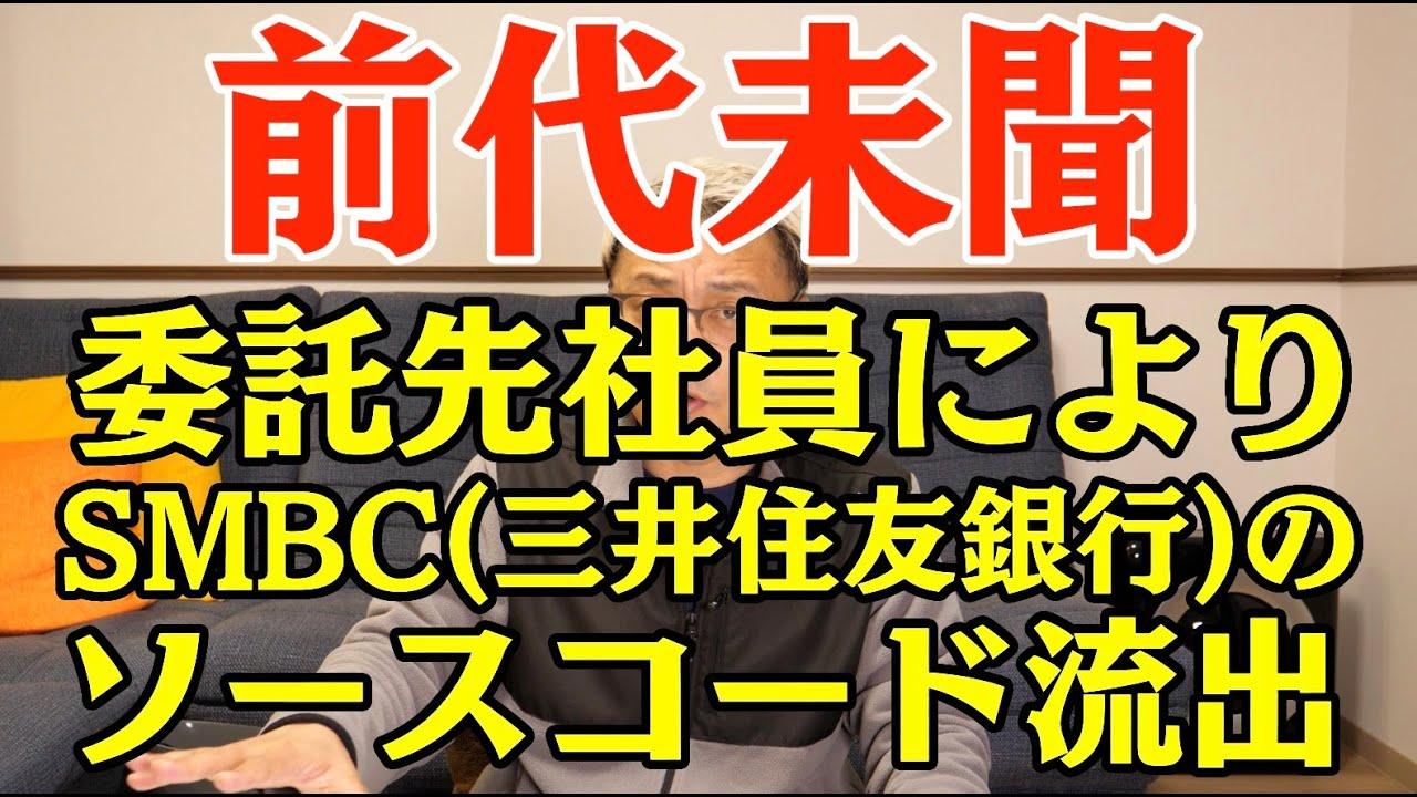住友 コード 三井 銀行