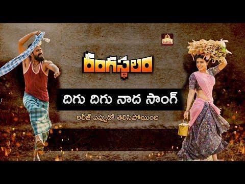 Digu Digu Nadha Song Release Date | Ram Charan | Samantha | Sukumar | DSP | Movie Mahal