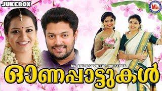 ഓണപ്പാട്ടുകൾ | New Onam Songs 2018 | Onapattukal Malayalam | Madhu Balakrishnan | Jyothsna