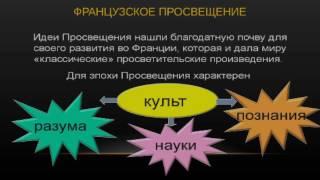 видео Философия эпохи Просвещения