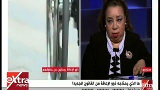 فيديو.. عضو «تضامن النواب»: لا يعيب «ذوي الإعاقة» الاستفادة من الاتفاقيات الدولية