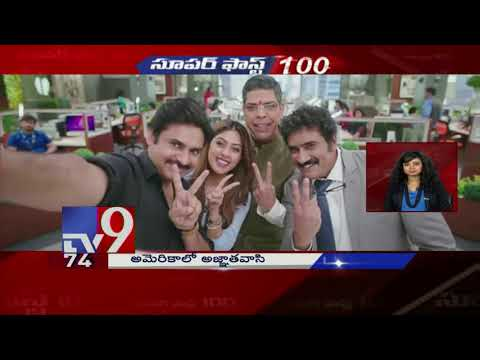 Super Fast 100 || Speed News || 05-01-2018 - TV9