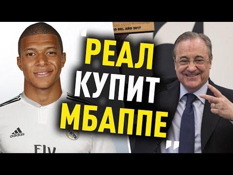 Реал Договорился о Трансфере Мбаппе. Мбаппе Переходит в Реал