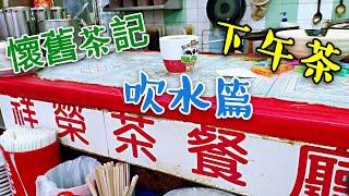 〈 職人吹水〉 懷舊茶餐廳 情懷吹水篇 #職人吹水蛋牛治  #職人吹水茶餐廳粉麵頻道