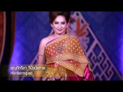 Thailand Today 008 7th Celebration OF Silk  By Mr  Supong Limtana / Mr. Edward Kiti (Oct 31, 2017)
