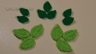 Простой листик крючком. Crochet simple  leaf.