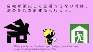 防災普及動画「もしも今、東京に大地震が起きたら!?」part3