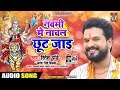 Ritesh Pandey नवमी में नाचल छूट जाइ Antra Singh Navami mp3 song Thumb