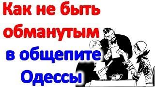 Как не быть обманутым  в общепите Одессы. Как обманывают в ресторанах