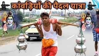 kawad yatra 2020 – भोले के दर पर कांवड़ियां चले पैदल