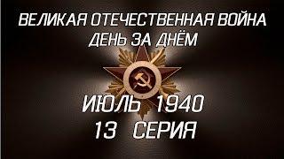 Великая война. Июль 1940. 13 серия