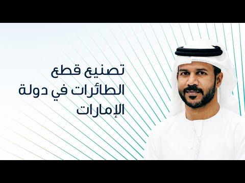تصنيع قطع الطائرات في دولة الإمارات | الاستثمار في الابتكار | مبادلة