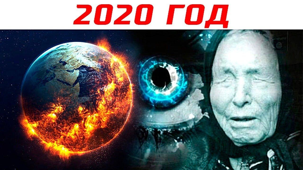 10 Предсказаний Ученых и Ясновидящих На 2020 Год