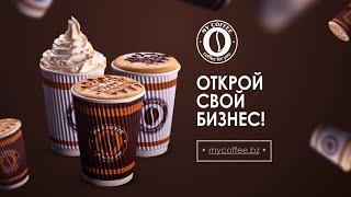 Вдохновение для тех, кто хочет открыть Свой Бизнес , Свою Кофейню, Кафе, Бар, Ресторан.
