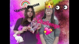 Nastia Lifestyle  Чаппи Банни   Challenge 