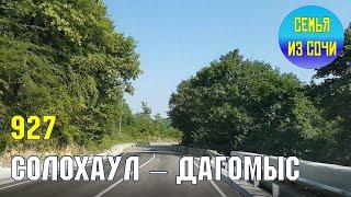 СОЧИ (ТАЙМЛАПС): Солохаул - Дагомыс | Жизнь на Юге
