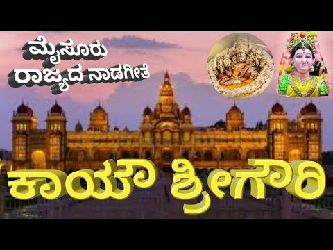 Mysore State Anthem | Kayo sri gowri - Renewed- ಮೈ