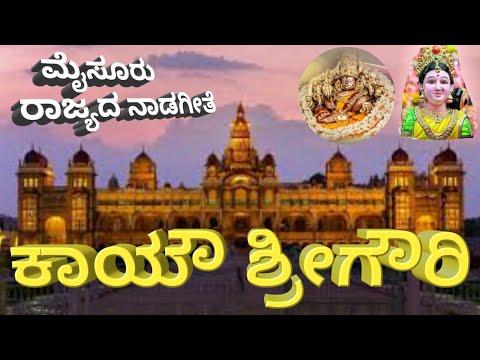 Mysore State Anthem | Kayo sri gowri - Renewed- ಮೈ