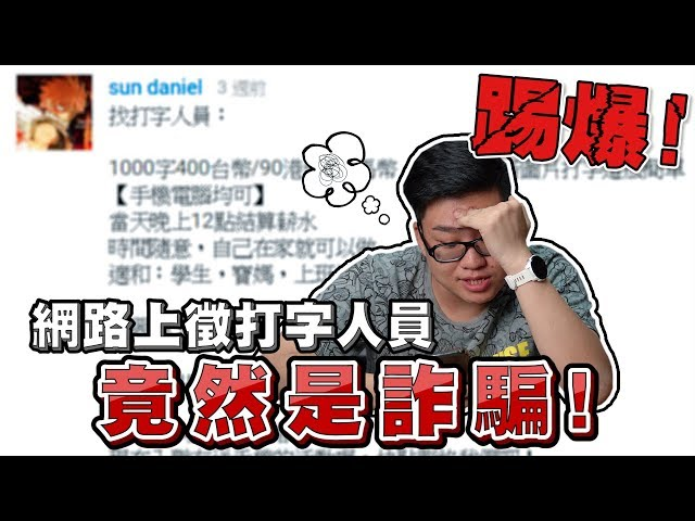【Joeman】實測!網路上徵打字賺外快的廣告原來是詐騙?