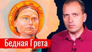 Бедная Грета. Константин Сёмин // АгитПроп 28.09.2019