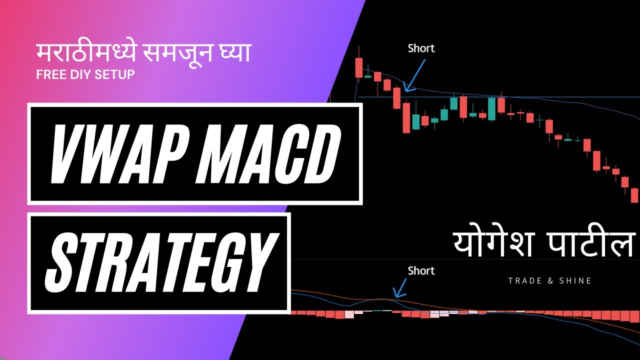 VWAP MACD Strategy in Marathi - VWAP आणि MACD स्ट्रॅटेजी