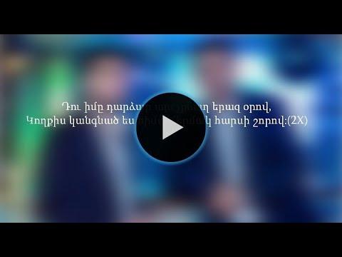 "Spartak Araqelyan (Spo) ft Arthur Yeritsyan ""Harsi shorov"" KARAOKE"