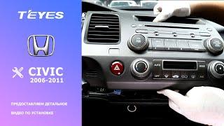 tEYES Штатное Головное устройство Honda civic 2006-2011 GPS Android aвтомагнитола магнитола