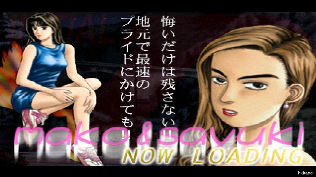 Ps1 Initial D Gameplay Part 1 Youtube