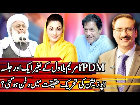 Kal Tak with Javed Chaudhry - Wednesday 6th January 2021