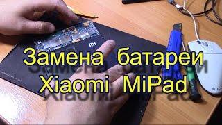 Замена батареи Xiaomi Mi Pad