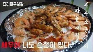[집밥요리] 머리 까지 남김 없이 먹는 새우소금구이 만…