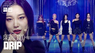 Download lagu [덕질캡쳐용♥] 희나피아 - DRIP(HINAPIA - DRIP)