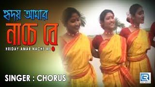 Hriday Amar Nache Re | Rabindra Sangeet | Chorus Rabindra Sangeet