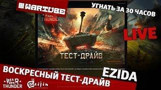 Воскресный Тест-драйв | War Thunder