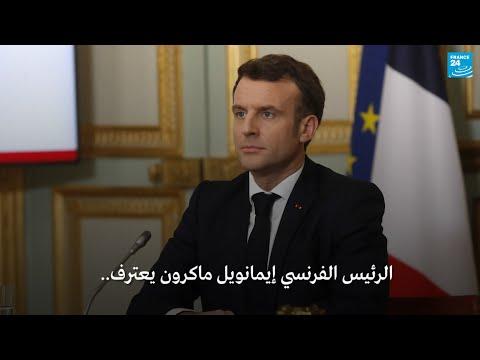 ماكرون يعترف.. المناضل الجزائري