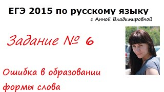6 задание ЕГЭ 2015 русский язык