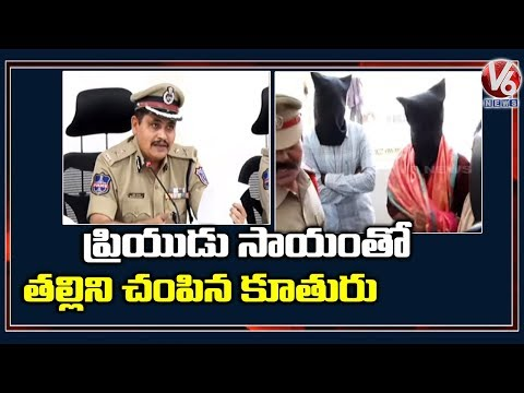Keerthi Reddy And Boyfriend Allegedly Kill Mother, Spend Three Days With Body  | V6 Telugu News