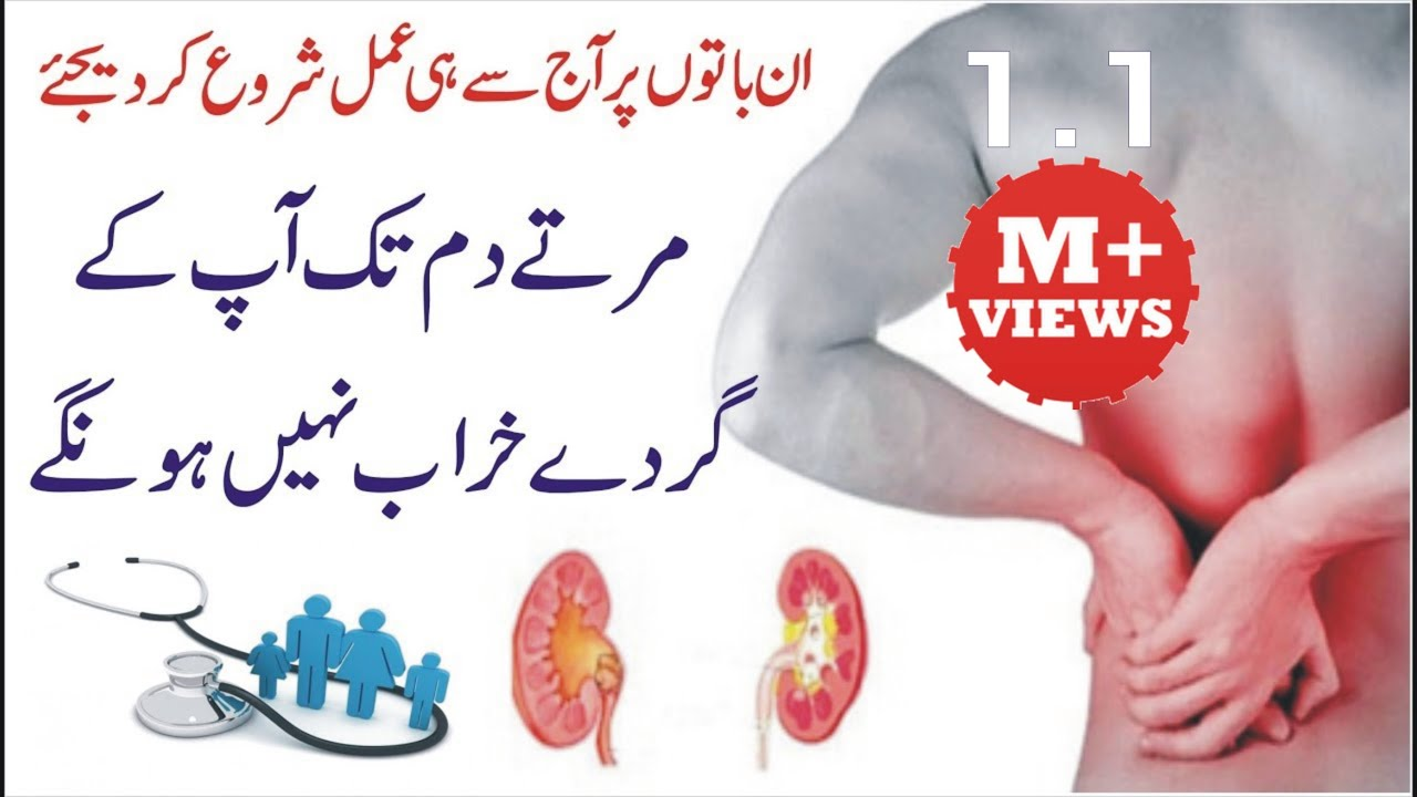 Kidney Problems Symptoms In Urdu Kidney Ka Ilaj Youtube
