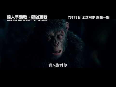 猿人爭霸戰:猩凶巨戰劇照