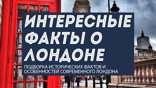10 фактов о Лондоне: достопримечательности и интересная история города(Лондон, столица современной Великобритании, за годы своего существования находился под влиянием многих..., 2015-04-24T13:07:15.000Z)