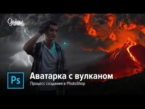 Аватарка с Вулканом в Photoshop! Как сделать аватарку с вулканом Photoshop!