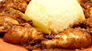 Курица в пикантном соусе - Рецепт Бабушки Эммы