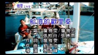 詹雅雯【船頂的歐里桑】Official Music Video
