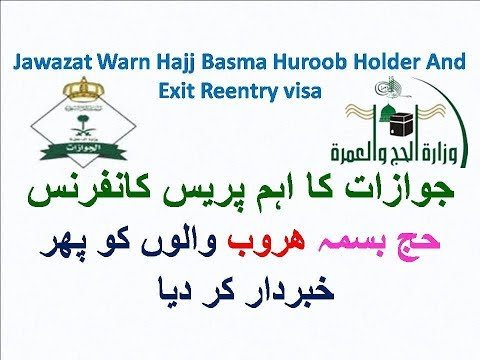 Saudi Jawazat Warn Hajj Basma and Huroob Holder illegal
